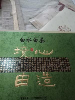 江西省吉安市吉水县新工艺白茶 礼盒装 特级