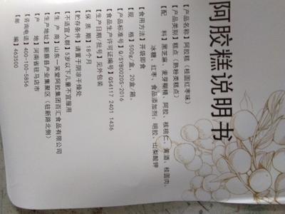 安徽省阜阳市临泉县阿胶糕 6-12个月