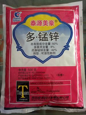 湖南省岳阳市华容县青岛泰源美豪多锰锌 可湿性粉剂 袋装