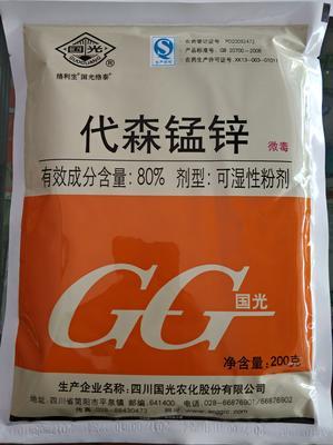 湖南省岳阳市华容县国光代森锰锌200克 可湿性粉剂 袋装