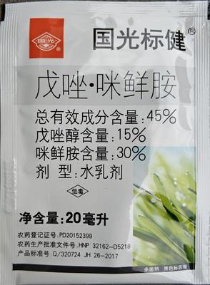 湖南省岳阳市华容县国光标健戊唑咪鲜胺 水乳剂 袋装