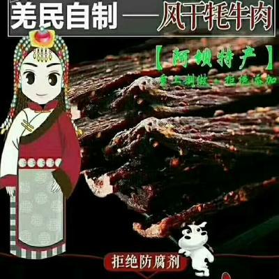 四川省阿坝藏族羌族自治州汶川县干巴牛肉 生肉