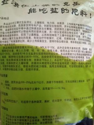 这是一张关于冲施肥的产品图片