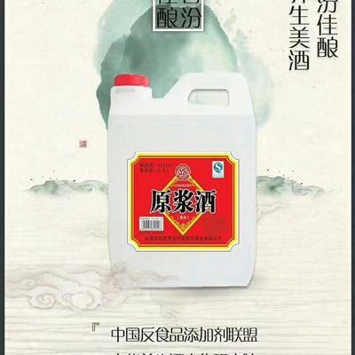 山西省吕梁市汾阳市酒曲