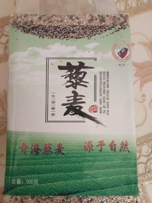 内蒙古自治区包头市青山区三色藜麦