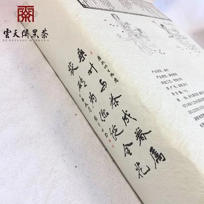 湖南省益阳市安化县茯砖茶 盒装 特级
