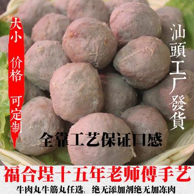 广东省汕头市龙湖区牛肉丸