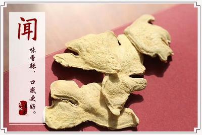 云南省昆明市官渡区小黄姜干姜片 散装 12-18个月