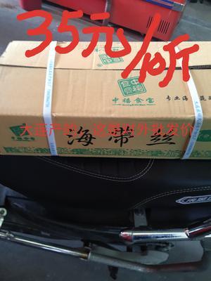 辽宁省大连市甘井子区大连海带
