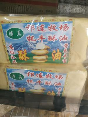 青海省西宁市城东区酥油 12-18个月 冷藏存放