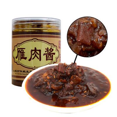 陕西省宝鸡市金台区雁肉酱