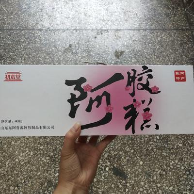 河北省保定市安国市阿胶糕 12-18个月