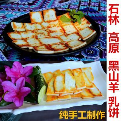 云南省昆明市石林彝族自治县羊奶乳饼 1个月 冷藏存放