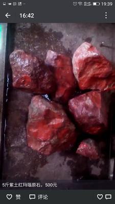 河北省唐山市遵化市玛瑙原石