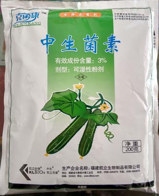 湖南省岳阳市华容县中生菌素200克 可湿性粉剂 袋装