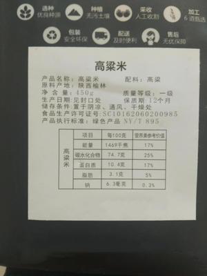 甘肃省兰州市永登县高粱米 霉变 ≤1% 1等品