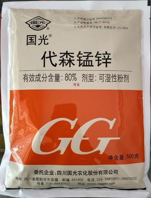 湖南省岳阳市华容县国光代森锰锌500克 可湿性粉剂 袋装