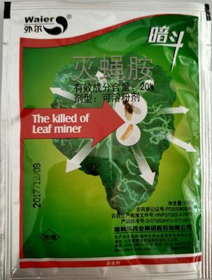 湖南省岳阳市华容县灭蝇胺15克杀斑潜蝇 可溶性粉剂 袋装