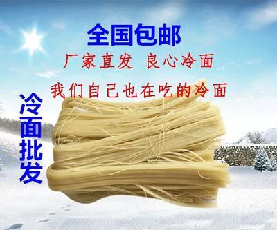 吉林省白山市江源区冷面