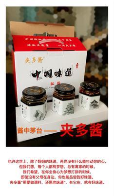 陕西省宝鸡市金台区香菇酱