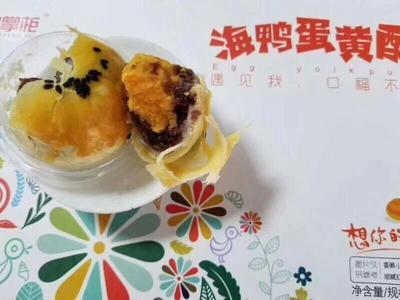 云南省昆明市西山区蛋黄酥 18-24个月