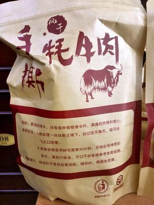 四川省阿坝藏族羌族自治州小金县风干牛肉 2-3个月