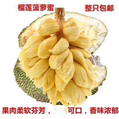 广西壮族自治区南宁市青秀区榴莲蜜