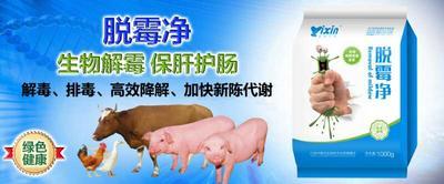河南省郑州市金水区脱霉剂