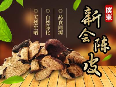 广西壮族自治区梧州市藤县新会陈皮