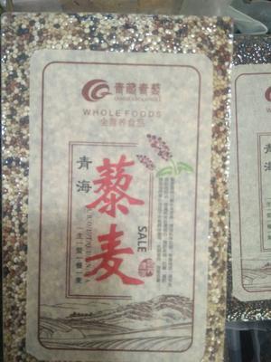 青海省西宁市城西区白藜麦