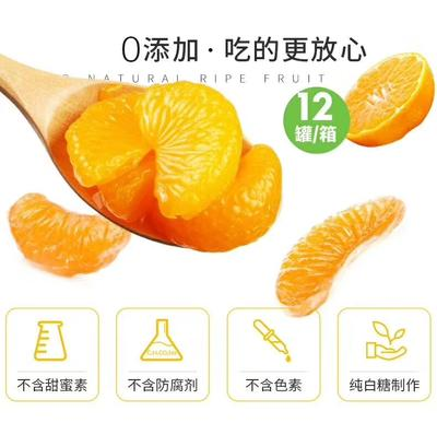 这是一张关于橘子罐头 24个月以上的产品图片
