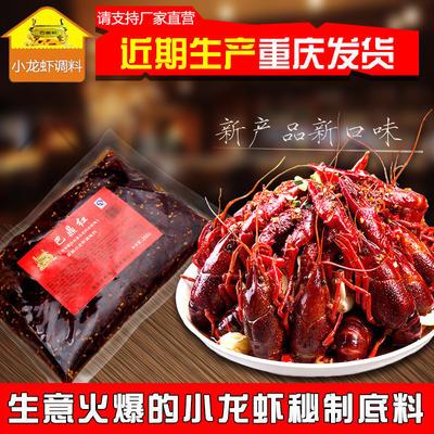 重庆万州区小龙虾调料