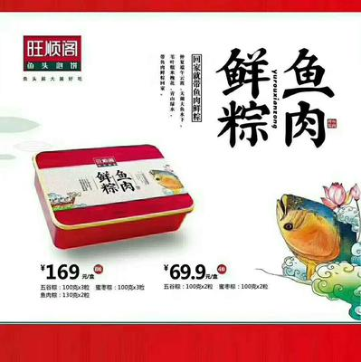 北京海淀区粽子 6-12个月