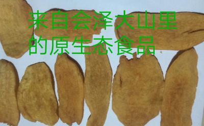 云南省曲靖市会泽县农家自制生地瓜干 片状 散装 1年