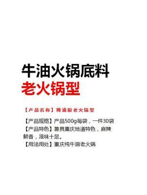重庆南岸区火锅底料