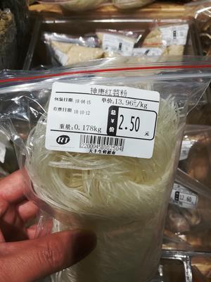 贵州省贵阳市南明区豌豆粉