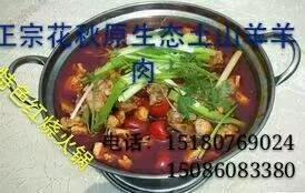 贵州省遵义市汇川区羊肉类 熟肉
