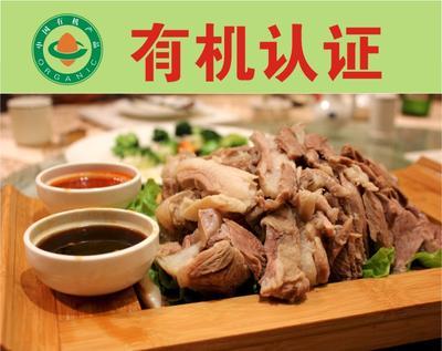 内蒙古自治区鄂尔多斯市伊金霍洛旗羊肉类 熟肉