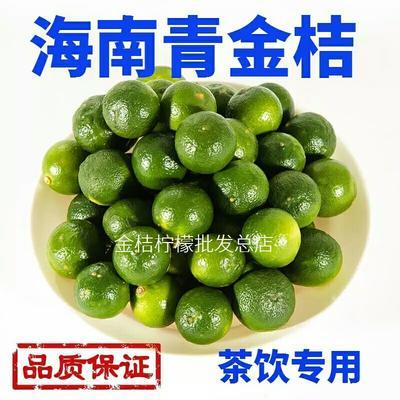 上海青浦区青金桔 3-4cm 1两以下