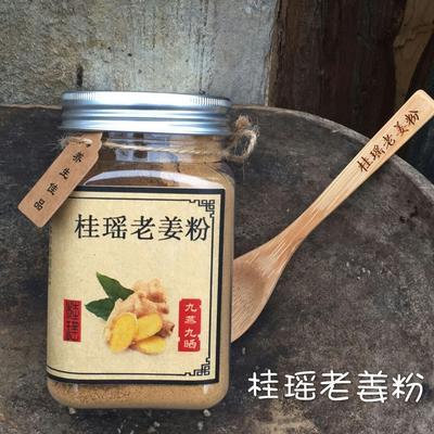 广西壮族自治区桂林市兴安县生姜粉