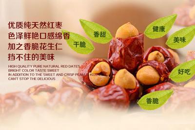 这是一张关于香脆枣 特级的产品图片