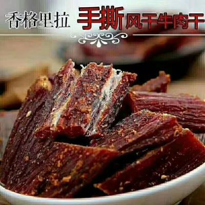 云南省迪庆藏族自治州香格里拉县手撕牦牛肉 6-12个月