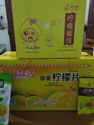 四川省资阳市安岳县即食柠檬片