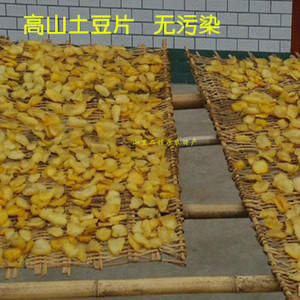 贵州省毕节市大方县土豆片 2-3个月