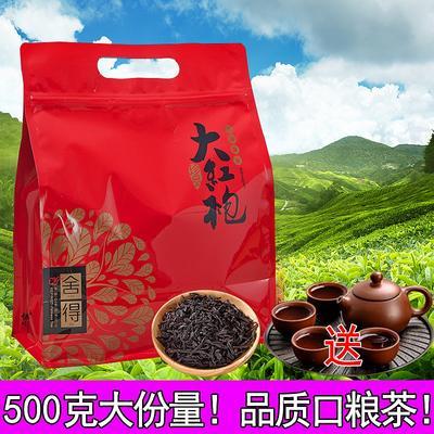 云南省保山市龙陵县大红袍乌龙茶 袋装 一级