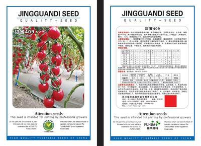广东省广州市天河区樱桃番茄种子 97% 杂交一级