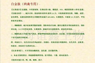 河北省石家庄市新乐市微生物饲料添加剂
