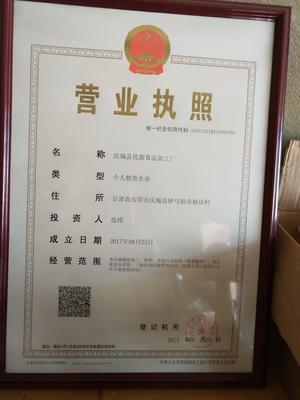 甘肃省庆阳市西峰区有机亚麻籽油