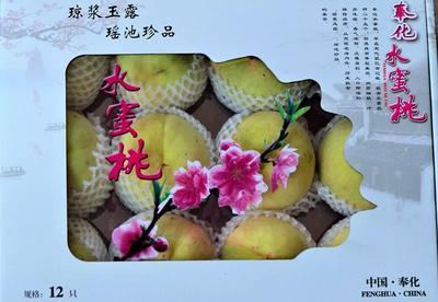 这是一张关于奉化水蜜桃 45mm以上 4两以上的产品图片