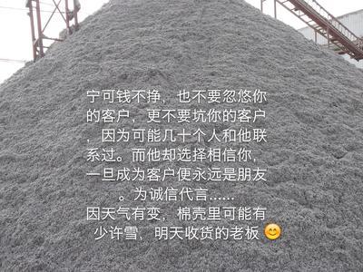 新疆维吾尔自治区昌吉回族自治州昌吉市棉籽壳